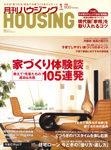 月刊ハウジング 2008年1月号