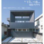 『姫路市飾磨区の家』完成見学会 [中村建築研究室]
