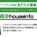 LINE@友だち登録方法
