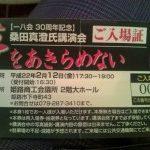 夢をあきらめない by 桑田真澄講演会